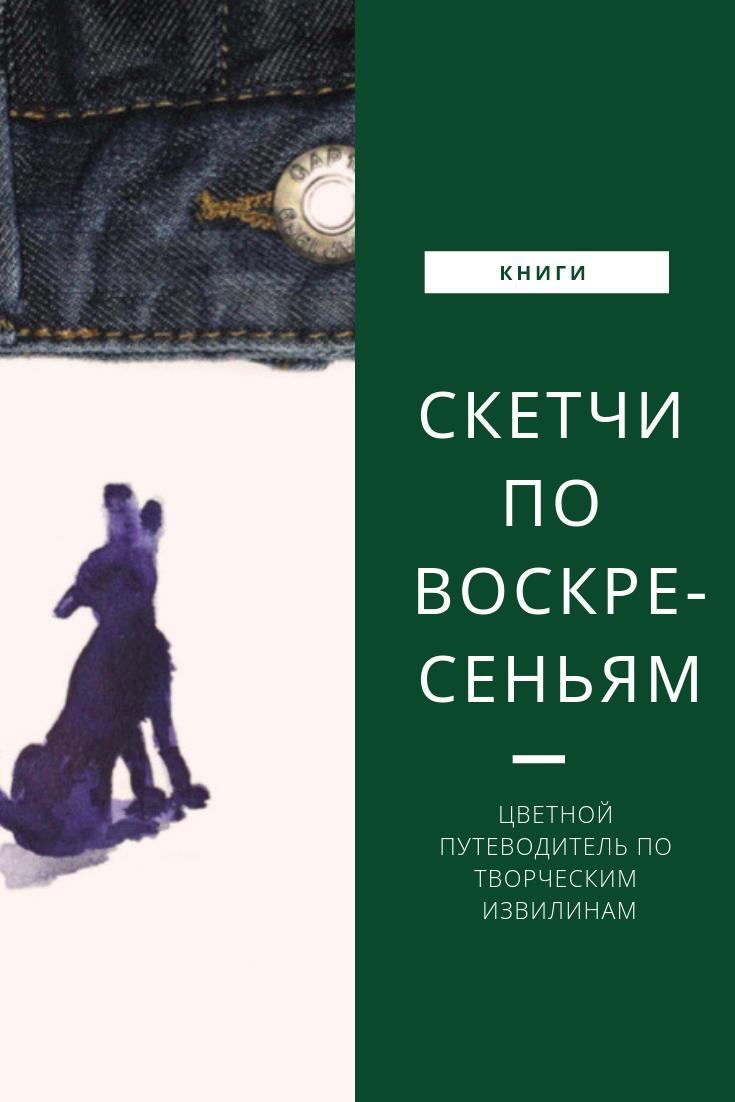 Скетчи по воскресеньям: цветной путеводитель по творческим извилинам