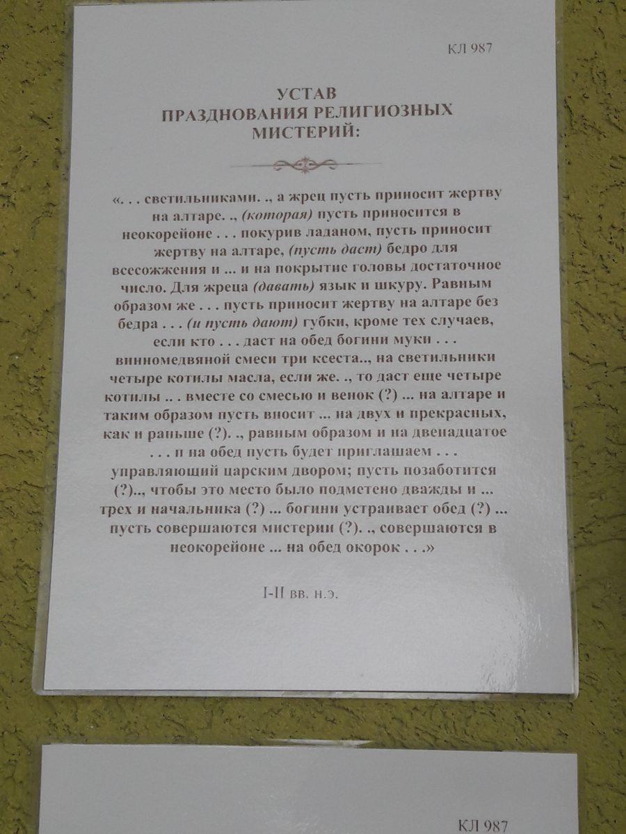 керченский лапидарий